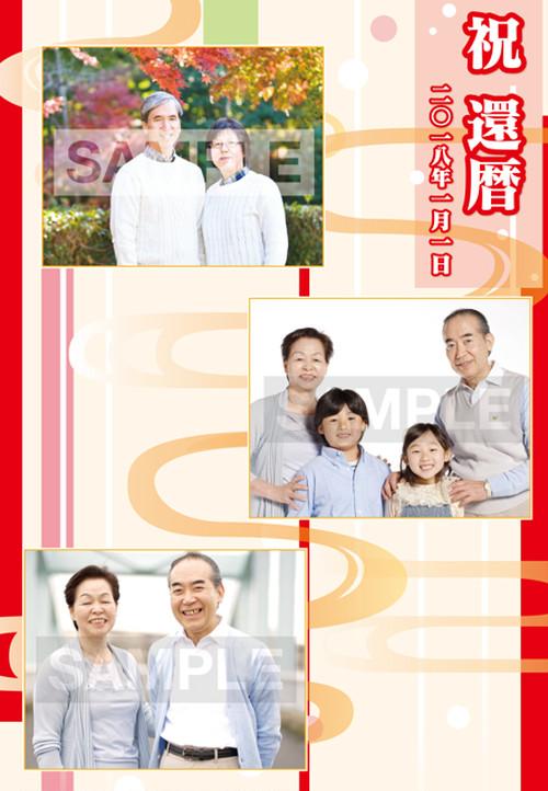 記念日用ポスター_1 和風柄① B4サイズ
