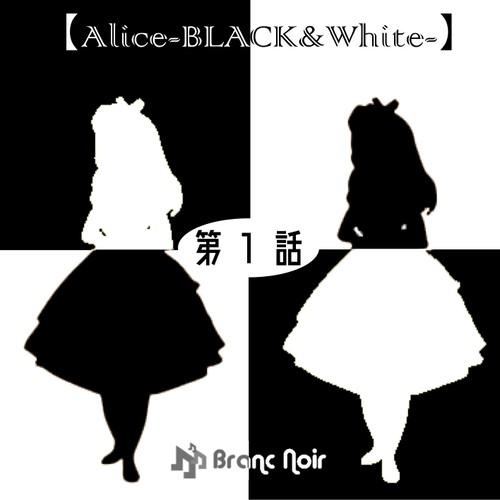 舞蘭ノワール『Alice-Black & white 第1話』(ドラマCD)