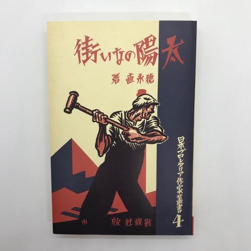 太陽のない街(特選名著複刻全集) / 徳永直(著)