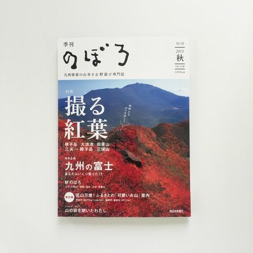 季刊のぼろ Vol.2(2013・秋)