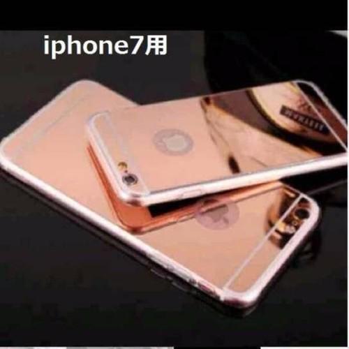 【即納】☆超薄型ミラー加工iphone7ケース ゴールド  Z005