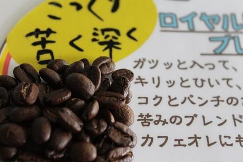 (豆)ロイヤルビターブレンド 100g