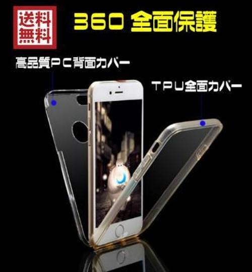 【保護ケース 全面】iPhone8 iPhone7 360° フルカバー 高品質 PC + TPU ケース ゴールド gdab224