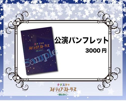 舞台「ナナステ☆スイーティブストーリーズ~飛鳥と鳥かご~」公演パンフレット【ODDP-022】