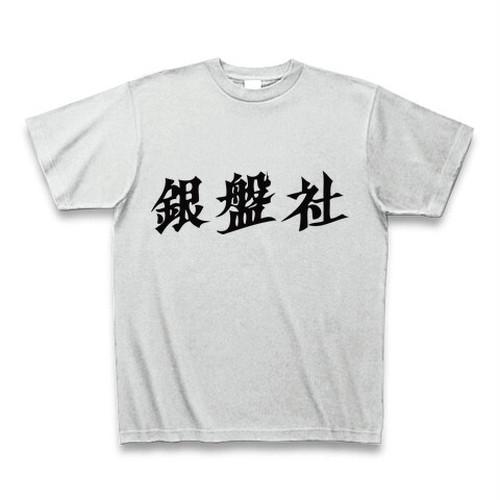【受注生産】銀盤社ロゴTシャツ(アッシュ)