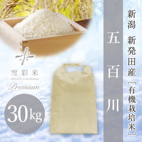【雪彩米Premium】新発田産 有機栽培米 新米 令和2年産 五百川 30kg