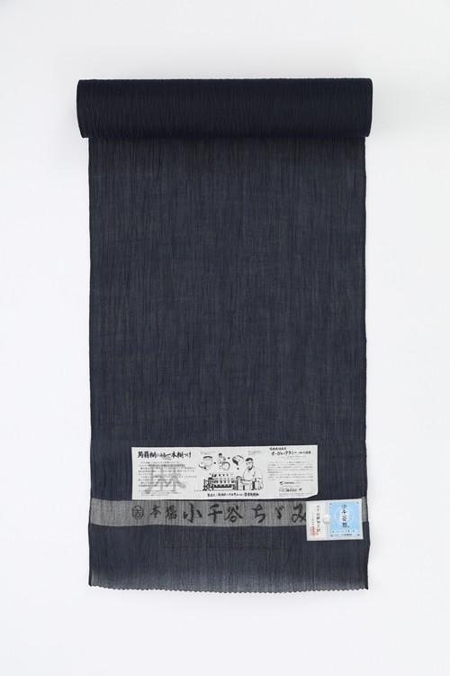 夏きもの / 小千谷縮 / 4番 / 濃紺