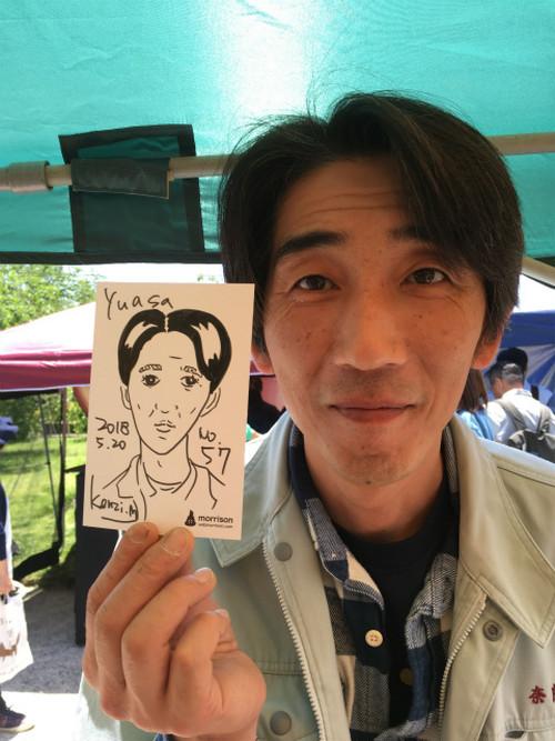 ユアサさん 57円