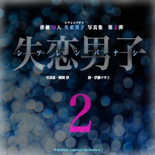 失恋男子-シツレンバナシ-2 写真集
