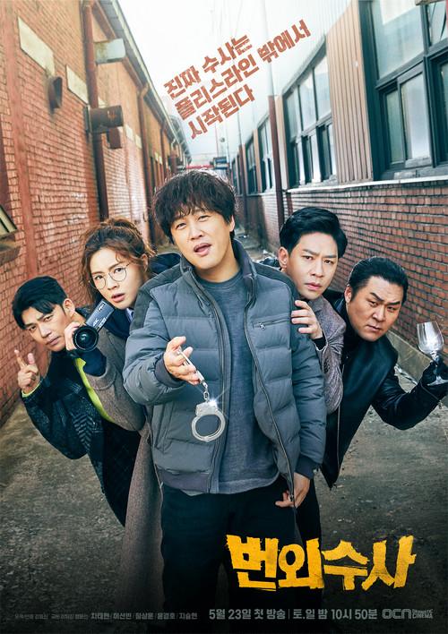 韓国ドラマ【番外捜査】Blu-ray版 全12話