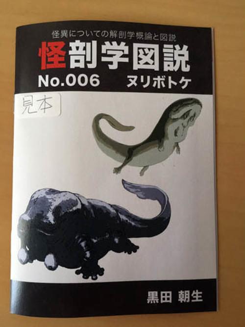 【黒田朝生】「怪」剖学図説 No.006 ヌリボトケ ミニ図鑑