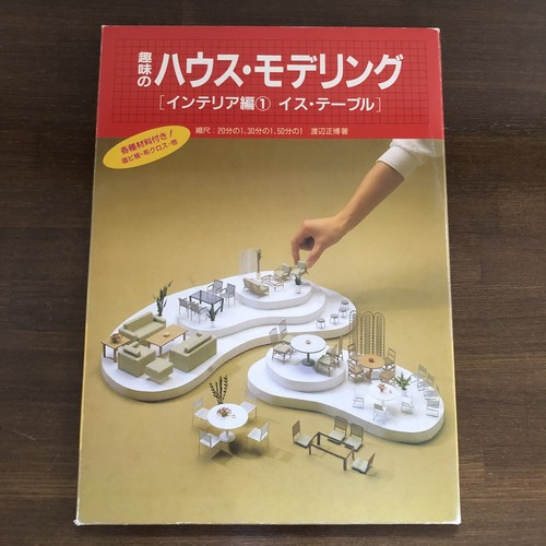 【古本】趣味のハウスモデリング インテリア編(1)イス・テーブル