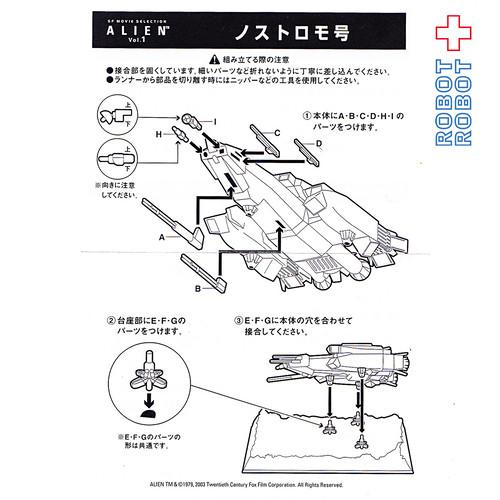 コナミ SFムービーセレクション ALIEN エイリアン Vol.1 ノストロモ号 未開封