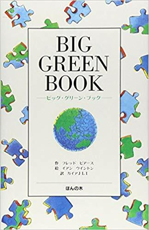 Big green book 単行本