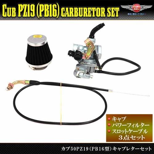 カブ50 ビッグキャブ PB16タイプ キャブレター パワーフィルター スロットルケーブル3点セット PZ19(PB16型)/プレスカブ/リトルカブ/b178