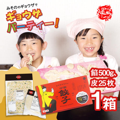 御園餃子(冷凍手作りセット)