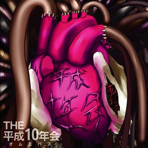 THE 平成10年会オムニバス