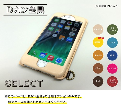 【追加オプション】Dカン金具 iPhoneケース