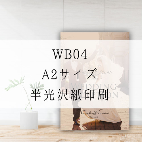 WB04【A2サイズ】半光沢紙印刷