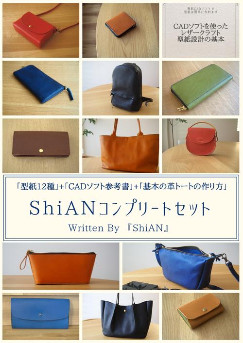 ShiANコンプリートセット
