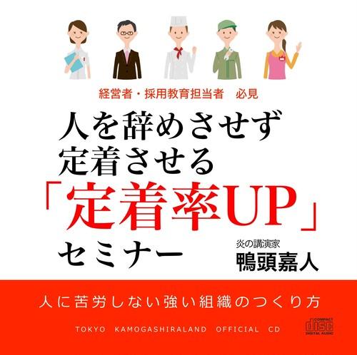 『定着率UPセミナー』CD&DVDセット【特別キャンペーン中 30%OFF】定価27,000円