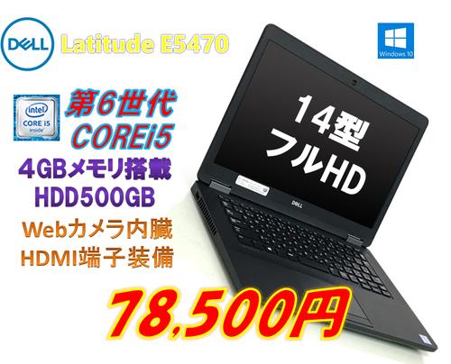 DELL Latitude E5470 / Core i5 6200U 2.3GHz / メモリー4GB HDD500GB / Windows 10 Pro 64bit メーカー純正 / 14型 フルHD 1920×1080 液晶 / 無線LAN内蔵 WEBカメラ搭載