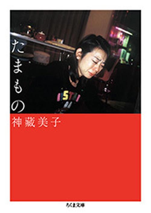 たまもの 神藏 美子 著(ちくま文庫)
