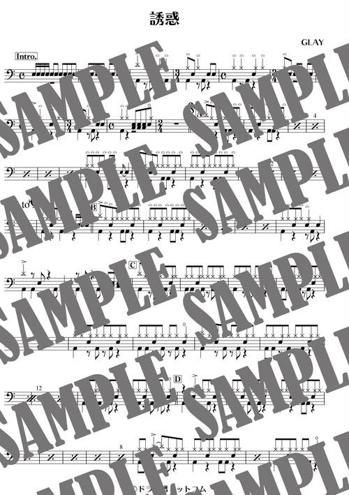 誘惑/GLAY(ドラム譜)