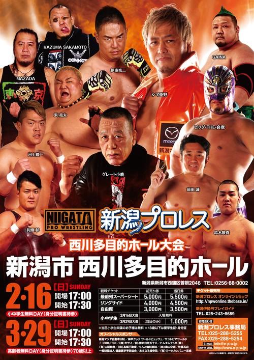 2020年3月29日(日) 新潟プロレス 西川多目的ホール大会 最前列スーパーシート席