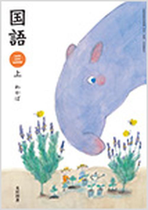 光村図書 小学教科書 国語 3上 わかば [教番:国語339] 新品 ISBN 9784895286947 コ002-062-005-textbook-lo