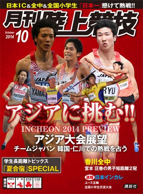 月刊陸上競技2014年10月号