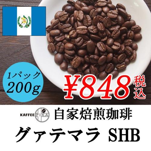 グァテマラ SHB 200g