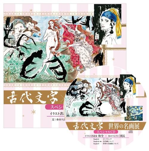 【図録+スペシャルCDセット】古代文字×世界の名画展