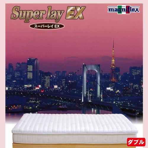 スーパーレイEX(ダブル)