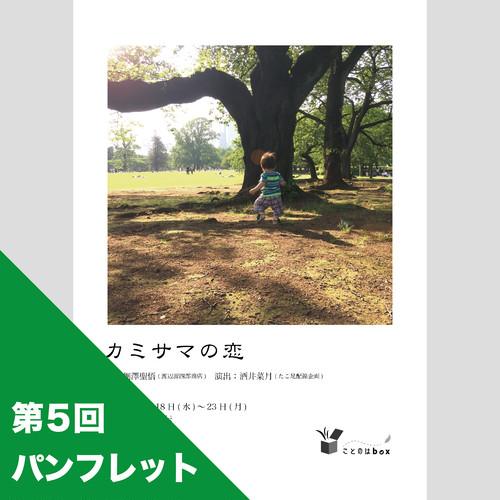 【第5回】パンフレット