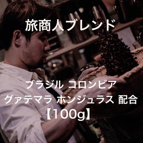[100g]旅商人ブレンド