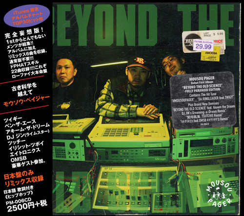 【PAYMEご予約特典2】「BEYOND THE OLD SCIENCE (FULLY PARANOID EDITION)」 CD+初回特典INSTRUMENTAL ALBUM CD-R+ステッカー