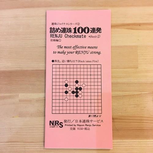 詰め連珠100連発 初級編