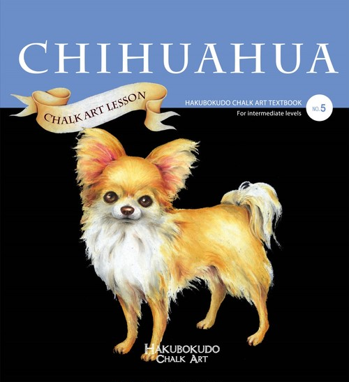 Hakubokudo chalkart textbook no,5 『CHIHUAHUA』