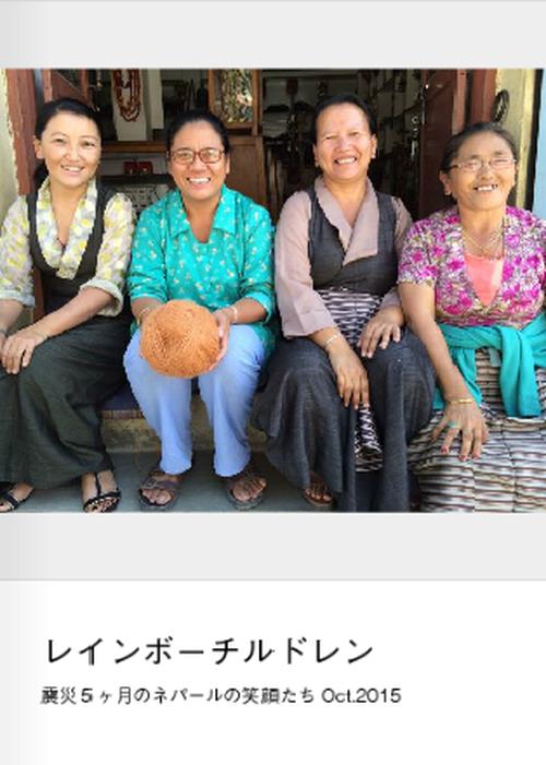 フォトブック震災5ヶ月のネパールの笑顔たち Oct.2015