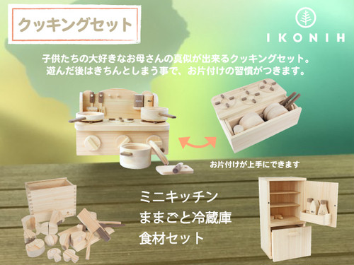 COOKING SET クッキングセット ※送料無料