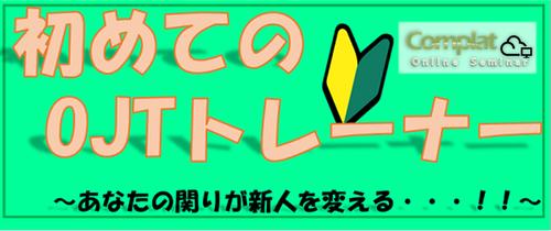 【Onlineセミナー】OJTトレーナー研修