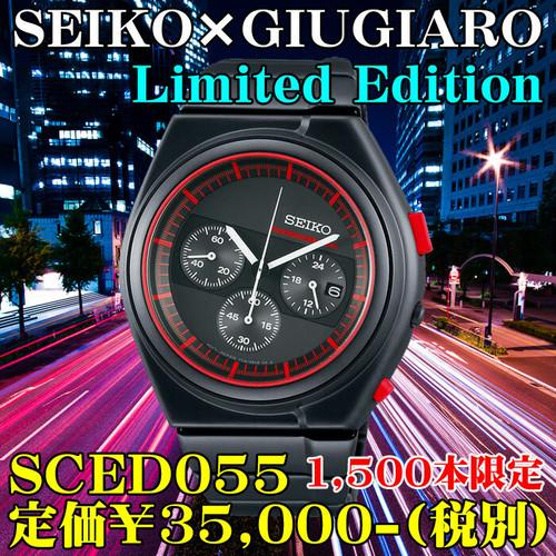 SEIKO×GIUGIARO 1500本限定モデル SCED055 定価¥35,000-(税別)