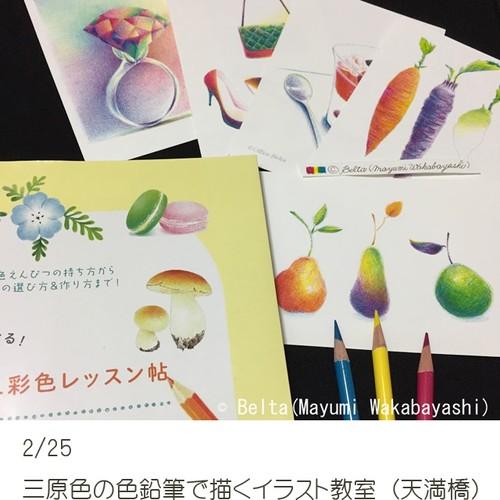 【教室】2月25日 三原色の色鉛筆で描くイラスト教室(大阪 天満橋)
