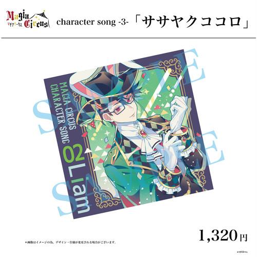 【予約商品同梱】【購入特典付】Magia Circus character song -3- 「ササヤクココロ」