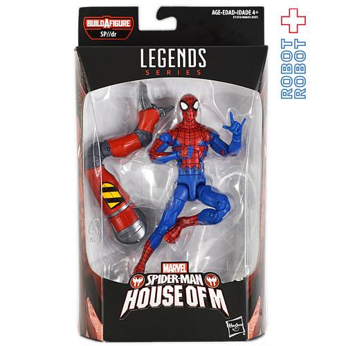 マーベルレジェンド スパイダーマン スパイダーマン(ハウス・オブ・M版)ビルド SP//dr