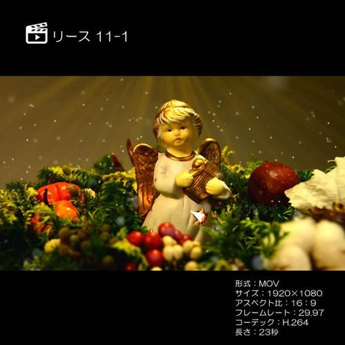 リースと天使11_1