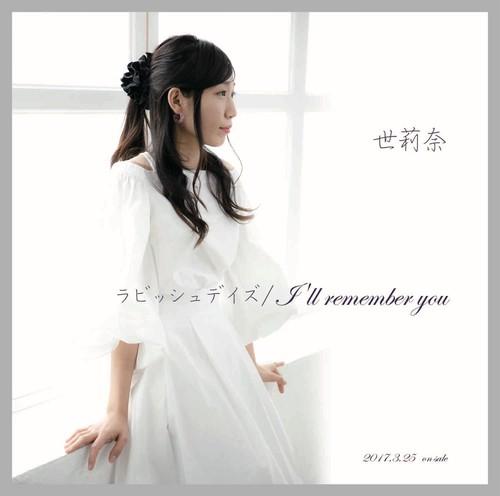 世莉奈New single 『ラビッシュデイズ/I'll remember you』