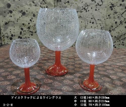 アイスクラックによるワイングラス (大・口径140×高さ280㎜)(中・口径90×高さ210㎜)(小・口径70×高さ180㎜)   3-2-E