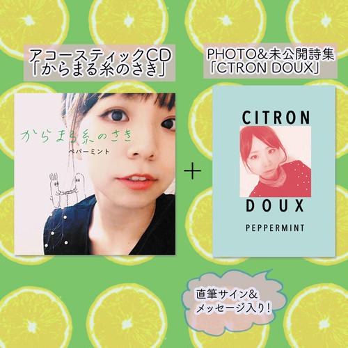 AcousticCD「からまる糸のさき」+ PHOTO詩集「CITRON DOUX」